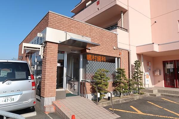 嶋村歯科医院